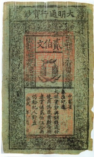 A Ming dynasty 200 cash note